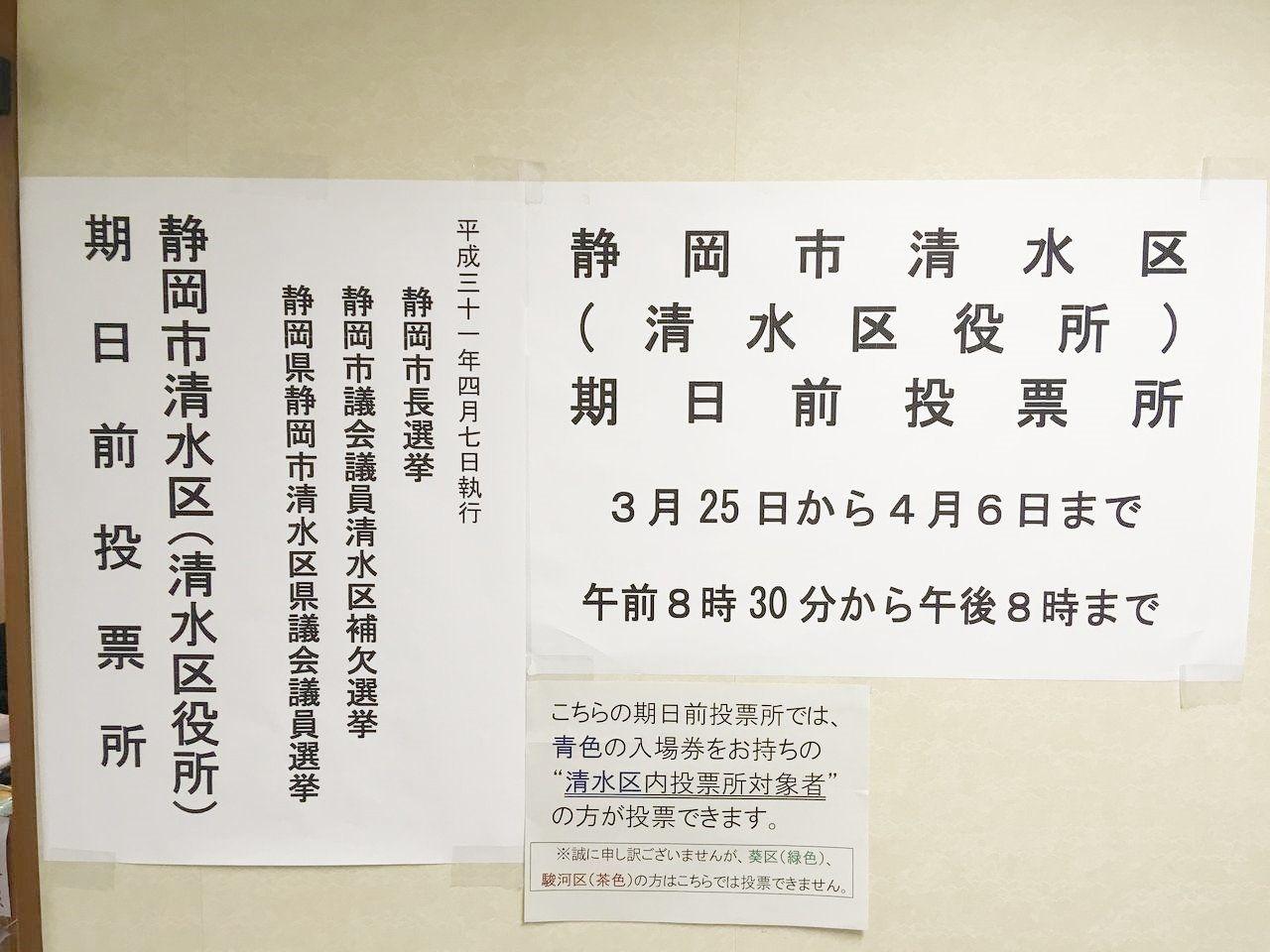 統一地方選挙の静岡市清水区役所の期日前投票所の案内ポスター