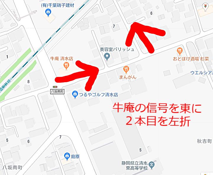 静岡市清水区にある秋葉山公園への行き方