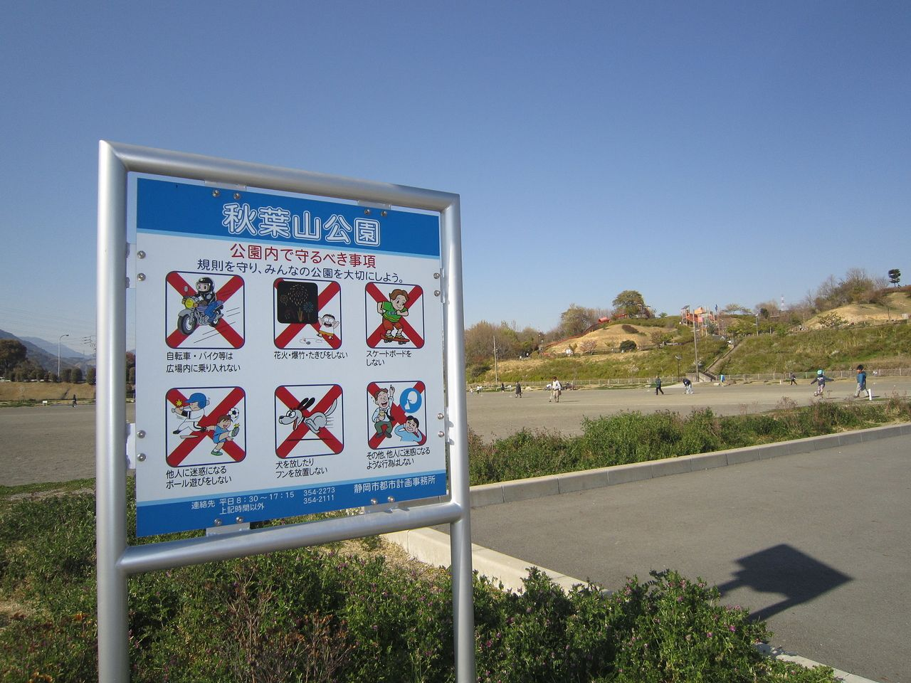 静岡市清水区にある秋葉山公園はグラウンドやアスレチックなど子供からお年寄りまで楽しめる公園です。