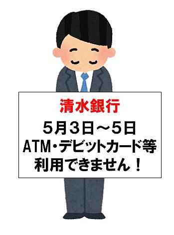静岡市清水区に本店を置く清水銀行はシステム更改のため、5月3日から5日までATMやデビットカード等の利用ができない。