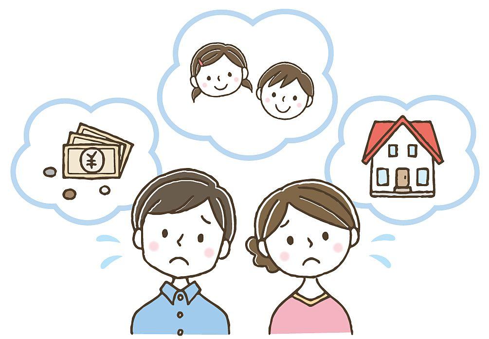 ご夫婦が住宅やお金、子供の心配をしている