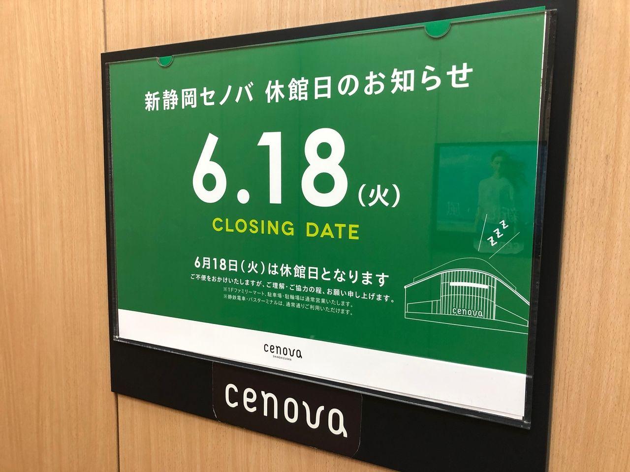 新静岡セノバの2019年6月18日火曜日の休館をお知らせする掲示