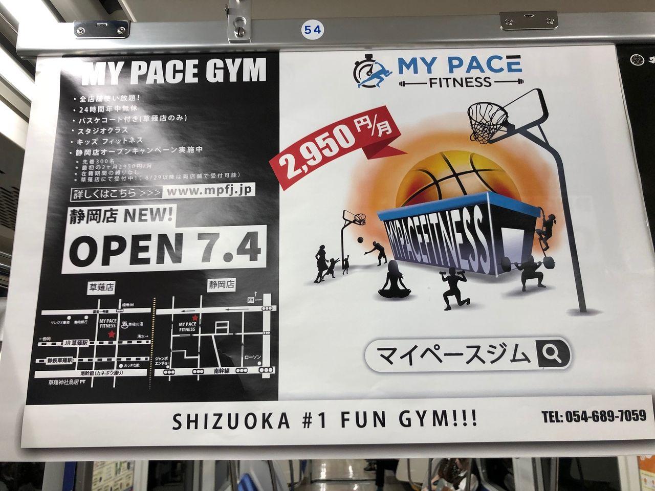 JR草薙駅の東にお店を構えるMY PACE FITNESS ジムの静岡店がオープンします。