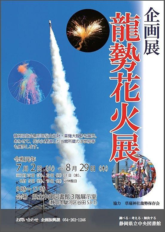 静岡県立中央図書館で草薙龍勢花火の企画展が行われています。