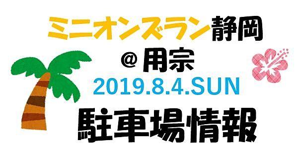 2019年8月4日開催のミニオンズラン静岡@用宗では専用駐車場がないので、近隣時間貸し駐車場を利用しましょう。