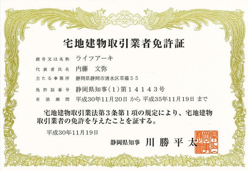 静岡市清水区草薙に開店した不動産店ライフアーキの宅建業免許証。