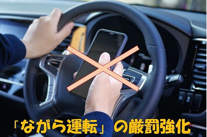 運転中の携帯電話等の利用の罰則が令和元年12月1日から強化されます。