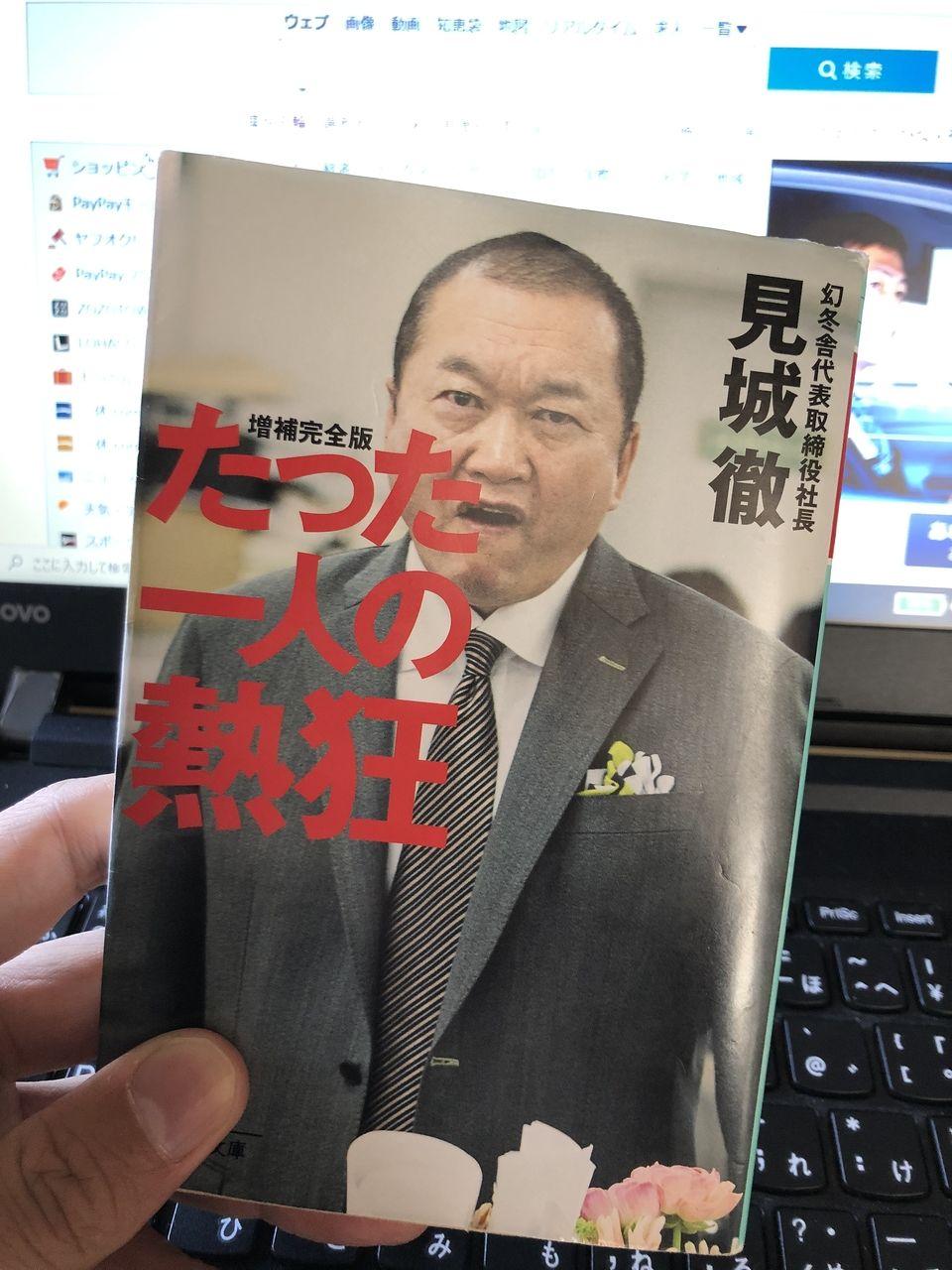 幻冬舎社長で清水南高校出身の見城徹さんの著書「たった一人の熱狂」