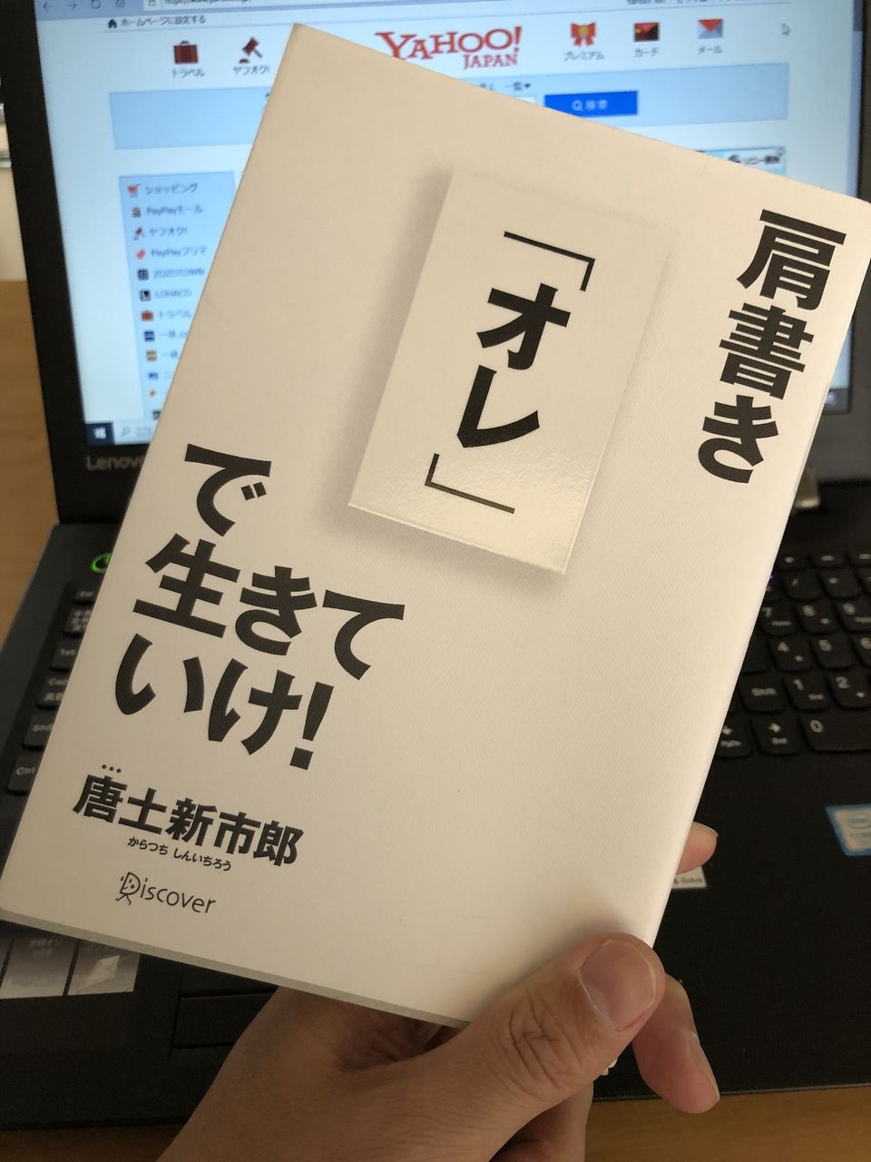 船井総合研究所出身の唐土新一郎さんの著書、肩書き「オレ」で生きていけ!