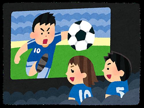 アジアカップ2019決勝トーナメント1回戦日本対サウジアラビア戦を応援しましょう。