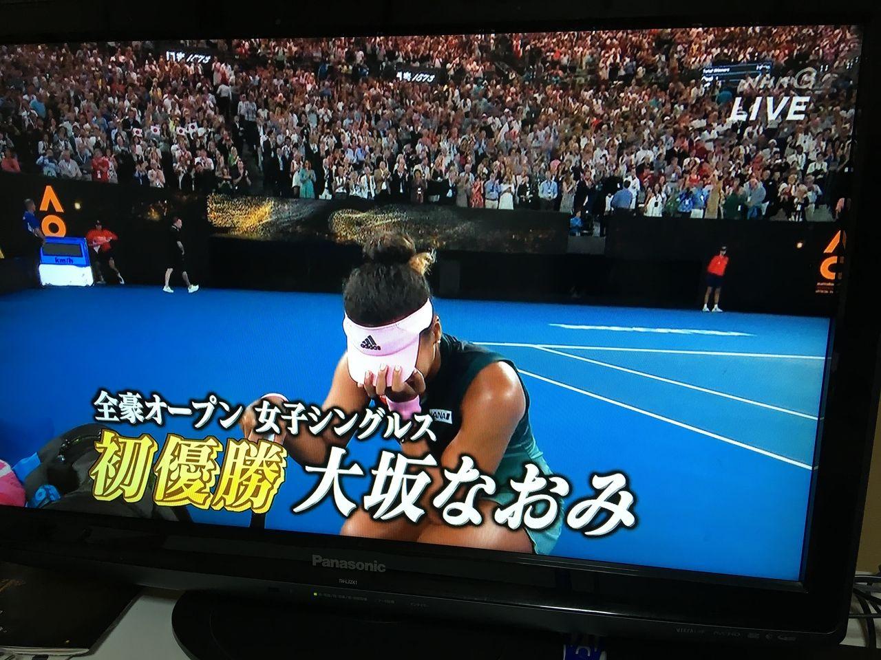 大坂なおみ選手全豪オープン女子シングルス優勝おめでとうございます!