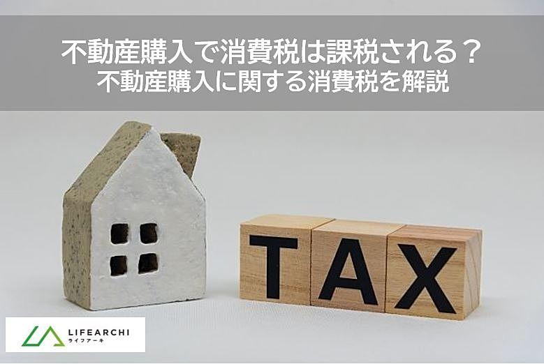 不動産購入で消費税は課税される?|不動産購入に関する消費税を解説