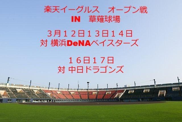 静岡市の草薙球場で楽天イーグルスのプロ野球オープン戦が5日間行われます。