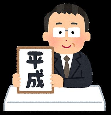 4月1日に新元号が閣議決定され、発表されます。