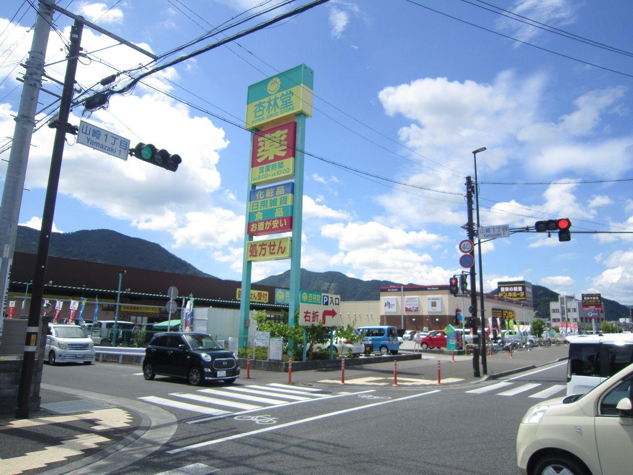 杏林堂薬局山崎店は大型薬局店として、食材や飲料も取り揃えています。